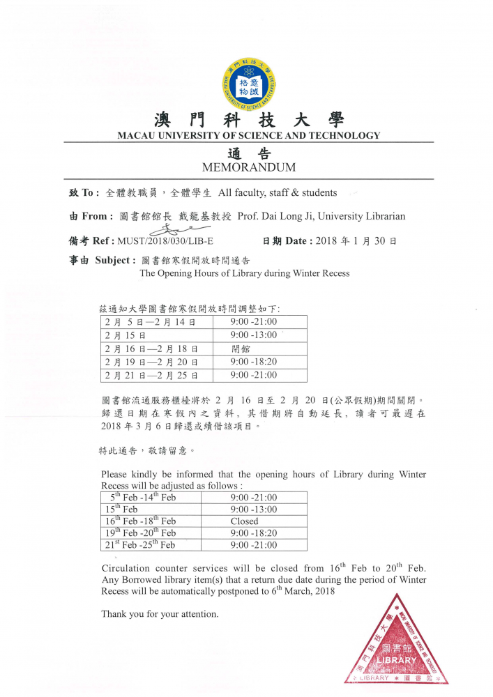 MUST-2018-030-LIB-E 圖書館寒假開放時間通告The Opening Hours of Library during Winter Recess-01.png