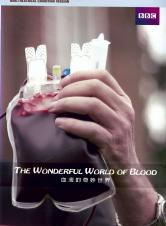 Wonderful World of Blood
